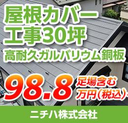 屋根カバー塗装